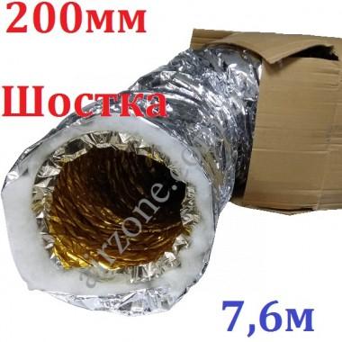 Ізольований гнучкий повітропровід 200мм (7,6 метрів)