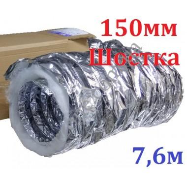 Ізольований гнучкий повітропровід 150мм (7,6 метрів)