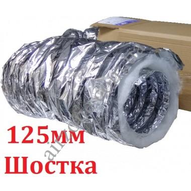 Ізольований гнучкий повітропровід 125мм (7,6 метрів)
