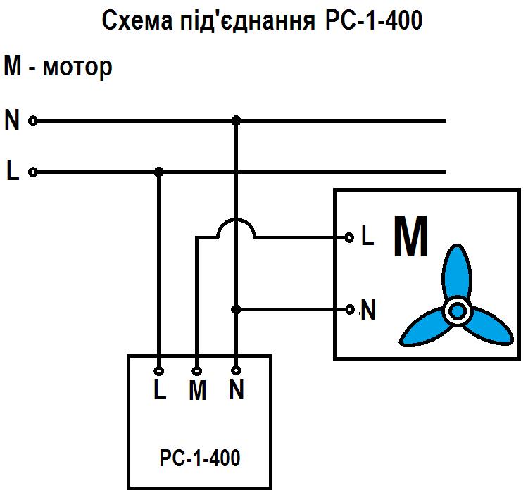 Схема під'єднання РС-1-400
